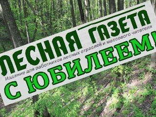 «Лесной газете» - 90!