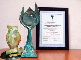 Национальная экологическая премия - 2017