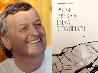 Николай Герасимов: геолог, романтик, поэт...